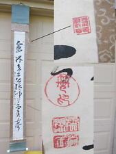 old JAPANESE? BONE-SCROLLS CALLIGRAPHY.SIGNED