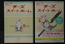 JAPAN Kanata Konami manga: Chi's Sweet Home vol.5 Limited Edition W/Floating Pen