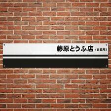 Toyota Trueno AE86 Banner Garage Workshop PVC Sign Fujiwara Tofu Car Display