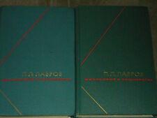 Pyotr Lavrov Философия и социология 1-2 Hardcover Russian 1965