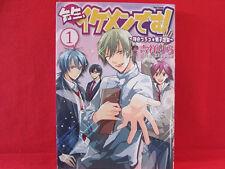 Sensei Ikemen Desu! #1 YAOI Manga Japanese / Rira Kissho