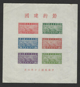 China ROC 1941 Industry and Agriculture Souvenir Sheet MNH