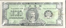 Hell bank note ten thousand - made in Hong Kong approx 350