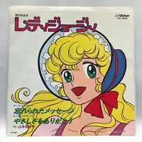 """Lady Georgie Japan 7"""" EP Record Anime OST KV-3036 Candy Candy Yumiko Igarashi"""
