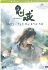 Re-Cycle DVD Angelica Lee Pang Brothers NEW R3 HK Ver. Eng Sub Horror Recycle