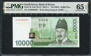 South Korea 2007, 10000 Won,P56,Near Solid S/N 0888888 PMG 65 EPQ GEM UNC