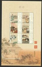 China  2018-24 Book of Poetry SS  OF 6 STAMPS MNH