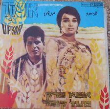 indian bollywood  LP-UPKAR-Kalyanji-Anandji- rare israel  press different cover