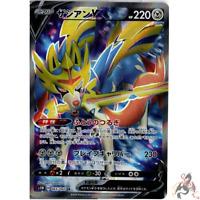 Pokemon Card Japanese - Zacian V SR 065/060 s1W - HOLO MINT Sword & Shield