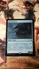 MTG CCG Ixalan Simplified Chinese SEALED Prerelease Promo FOIL Shadowed Caravel