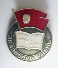 SOVIET UKRAINE badge Exemplary pupil USSR - Study. study, study - V.I. Lenin (1)
