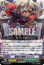 Cardfight Vanguard Japanese BT07/002 RRR Guardian Of Truth, Lox