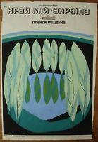 84x57 Rare Soviet Original Silkscreen POSTER Art Exhibition Fishchenko LYASHCHUK