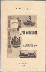 1929 RUSSIAN EMIGRE В Агапаев ДРУГ ФИЛАТЕЛИСТА Guide for STAMPS Collectors PARIS