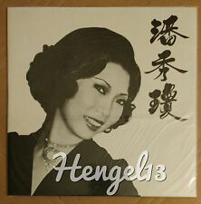 "Sealed Chinese Female Poon Sow Keng 潘秀瓊 飄飄蕩蕩 EMI GATEFOLD LP 12""黑膠唱片 S-CPAX-382"