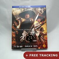 Flying Swords Of Dragon Gate .Blu-ray 2D,+ 3D + DVD w/ Slipcover