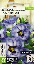 """Eustoma flowers """"ABC Misty Blue"""". Seeds from Russia."""
