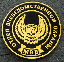 Russian   army  MVD POLICE SECURITY  owl  patch #2ss