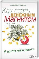 In Russian book - How to Become a Money Magnet / Как стать денежным магнитом