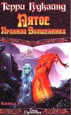 Терри Гудкайнд - Пятое Правило Волшебника (комплект из 2 книг) двух томник 2001