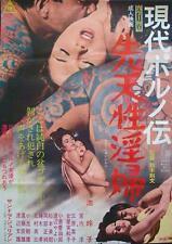 INSATIABLE Japanese B2 movie poster SEXPLOITATION REIKO IKE SANDRA JULIEN SUZUKI