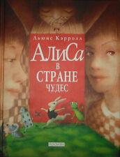 Carroll Lewis Alice in Wonderland by Julia Gukova.