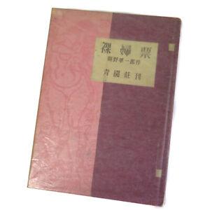 JUNICHIRO SEKINO WORKS WOODBLOCK PRINT BOOK : RAFU limited 90 copies 1948