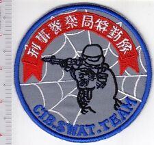 Taiwan National Police Criminal Investigation Bureau CIB Swat Team