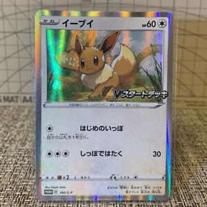 Pokemon Card PROMO Eevee 100/S-P MINT