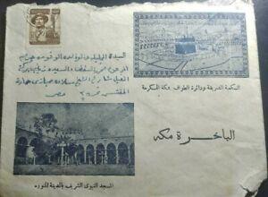 SAUDI ARABIA Pilgrimage COVER LOT 1484 - The steamer Mecca