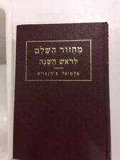 High Holiday Prayer Book, Rosh Hashanah, Philip Burnbaum