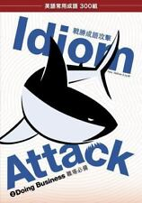 Idiom Attack Vol. 2 - Doing Business (Trad. Chinese Edition): 職場&#