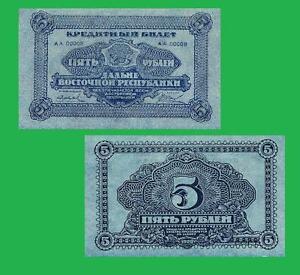 Russia East Siberia 5 Ruble 1920. UNC - Reproduction