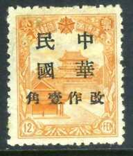 China 1946 Manchukuo Local Overprint Mint X4 ⭐⭐⭐⭐⭐