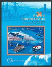 China 2014 34th Nat'l Best Stamp Popularity Poll S/S 2013-25 Chinese Dream 中國夢評選