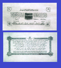 Saudi Arabia 10 riyals extra rare UNC - Reproduction