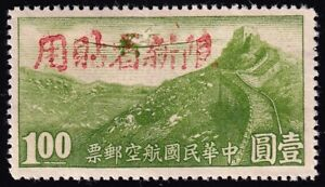 "CHINA STAMP AIR MAIL ""SINKIANG "" OVPT  #C12 $1.00 1942  MLH/OG"