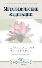 Metaphysical Meditations by Paramahansa Yogananda (2013, Paperback)