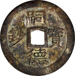 ANNAM Large Cash Coin Tự Đức Bảo Sao 60 Văn 嗣德寶鈔 準文六十 ND (1848-83)