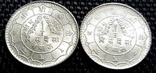 NEPAL AD1932 VS1989 20 Paisa Silver Coin,UNC Dia18mm 2pcs (+FREE 1 coin) #D2694