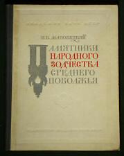 BOOK Russian Traditional Architecture Volga Region folk art wood carving ethnic