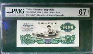 "1960 People's Republic China 2 Yuan PMG67 EPQ SUPERB GEM UNC <P-875a2> 星车 ""Rare"""
