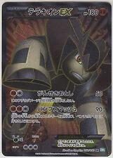 Pokemon Card BW Part 5 Dragon Blast Terrakion-EX 052/050 SR BW5 1st Japanese