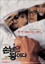 "MOVIE ""The Customer Is Always Right"" DVD/ENG SUBTITLE/REGION 3/ KOREAN FILM"