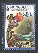 Монголия 3942 70-летие победы в ВОВ** 2015г.