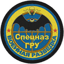 patch patches navy air force airborne special forces army russian military