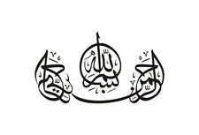 Islamic Wall Stickers Bismillah Islamic Calligraphy Wall Quote Wall Art UK 51w