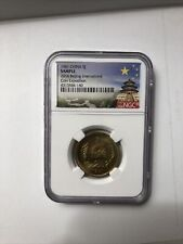 NGC Sample, 1981 China 5J, Sample, 2016 Beijing International Coin Exposition