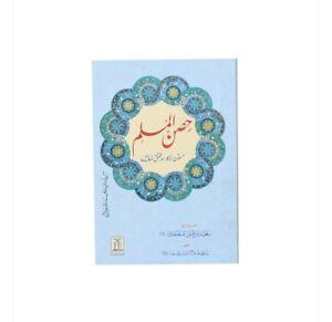 Fortress Of The Muslim URDU (Pocket Size)