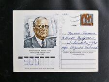 ENTIER POSTAL DE RUSSIE SUR LE THEME DE LA MUSIQUE - Oblitéré - ARTUR KAPP 1952